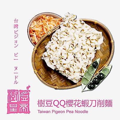 樹豆皇帝 樹豆QQ櫻花蝦刀削麵(六入/袋)