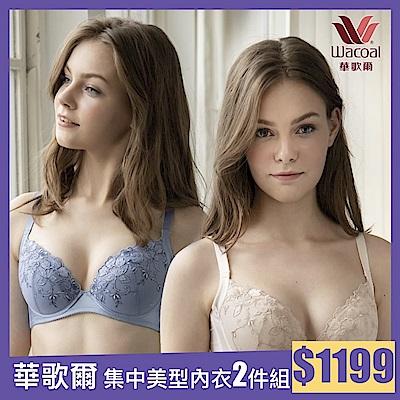 【華歌爾】獨家首降!副乳收好好集中美型內衣2件組