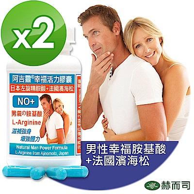 赫而司 阿吉靈幸福活力膠囊(精氨酸+濱海松)(90顆/罐*2罐組)