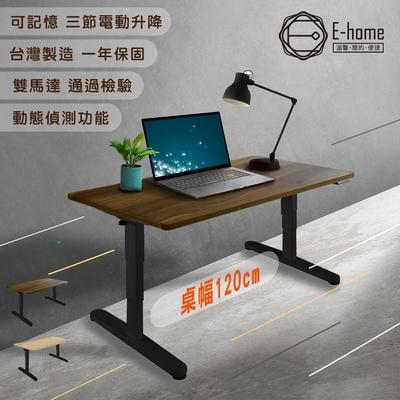 E-home 一片式直角沿茶几式三節電動記憶升降桌-幅120cm-兩款可選