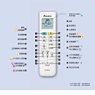DAIKIN大金空調 原廠無線遙控器-ARC480A37