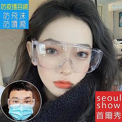 seoul show首爾秀 防疫防風沙防口沫透明工作護目鏡(贈吸震眼鏡盒+纖維眼鏡布)