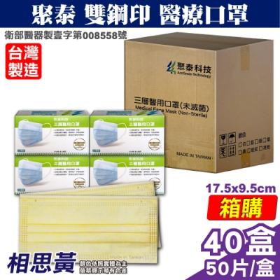 聚泰 聚隆 雙鋼印 成人醫療口罩-相思黃(50入x40盒) 箱購