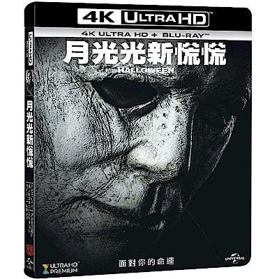 月光光新慌慌 ( 4K UHD+BD雙碟限定版 )