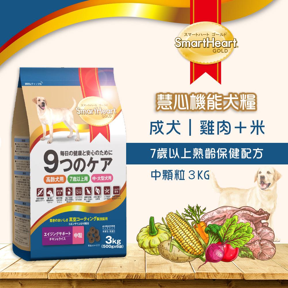 SmartHeart GOLD 慧心機能犬糧 - 7歲以上熟齡保健配方(中粒) 3kg