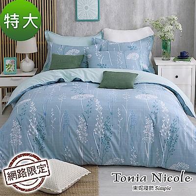 Tonia Nicole東妮寢飾 沐藍碧沁100%精梳棉兩用被床包組(特大)