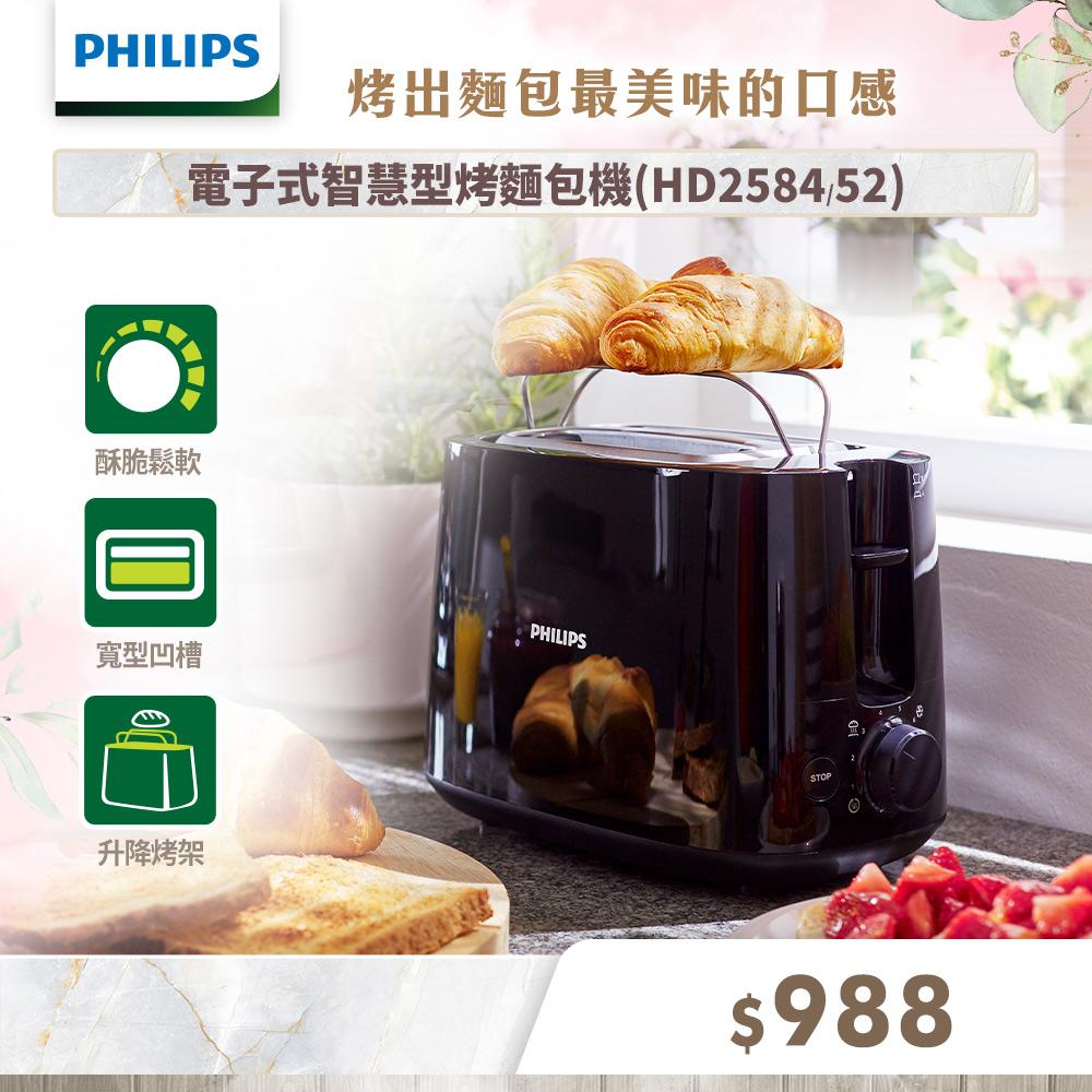 【超值優惠價】飛利浦PHILIPS 電子式智慧型厚片烤麵包機HD2582/92(黑色)