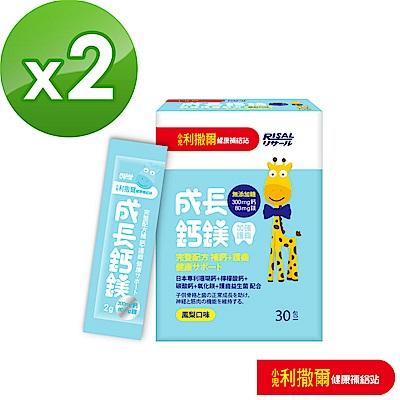 【小兒利撒爾】成長鈣鎂2盒組 加強護齒配方(鳳梨口味/30包/盒X2)