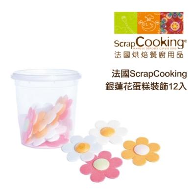 法國ScrapCooking 銀蓮花蛋糕裝飾12入