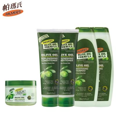 Palmers帕瑪氏 天然橄欖脂菁華髮根強健洗潤髮護髮膜團購組