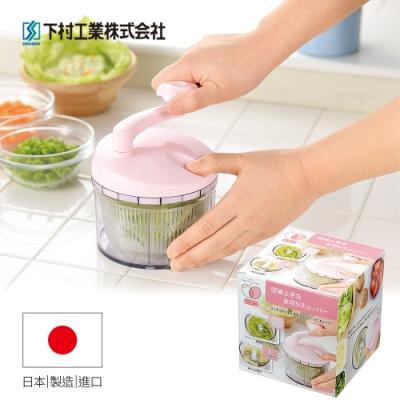 日本下村工業Shimomura 粉色多用途果菜調理器 PC-602