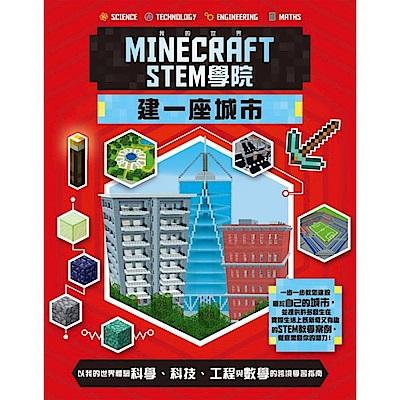 我的世界Minecraft STEM學院