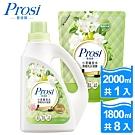【Prosi普洛斯】香水濃縮洗衣凝露1入+8包