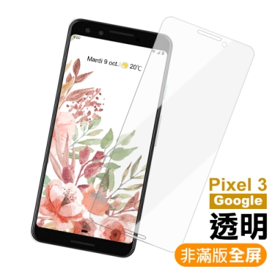 Google PIXEL 3 曲面 高清透明 9H鋼化玻璃膜 手機 保護貼 (GOOGLEPixel3保護貼 GOOGLEPixel3鋼化膜 )