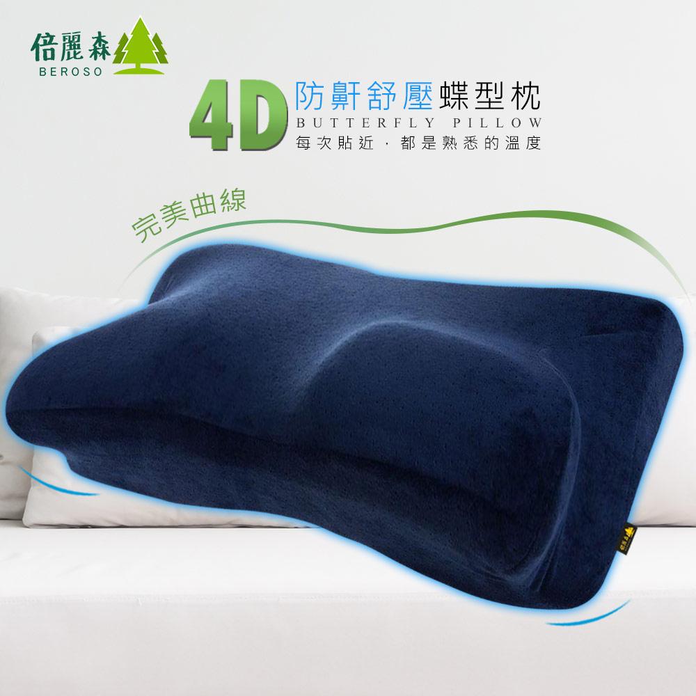 Beroso 倍麗森 風行韓國4D舒鼾舒壓蝶型記憶枕