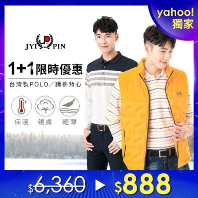 Christian 超值1 1台灣製POLO 鋪棉背心(多款任選)