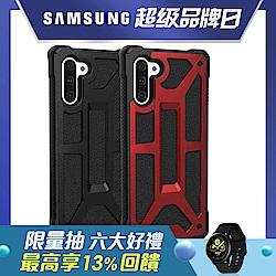 UAG Galaxy Note 10 頂級版耐衝擊保護殼