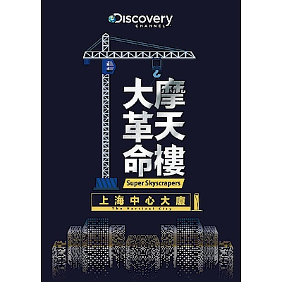 摩天樓大革命:上海中心大廈 DVD