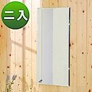 BuyJM 無框斜邊長型壁貼鏡/裸鏡(2入組)30x60cm
