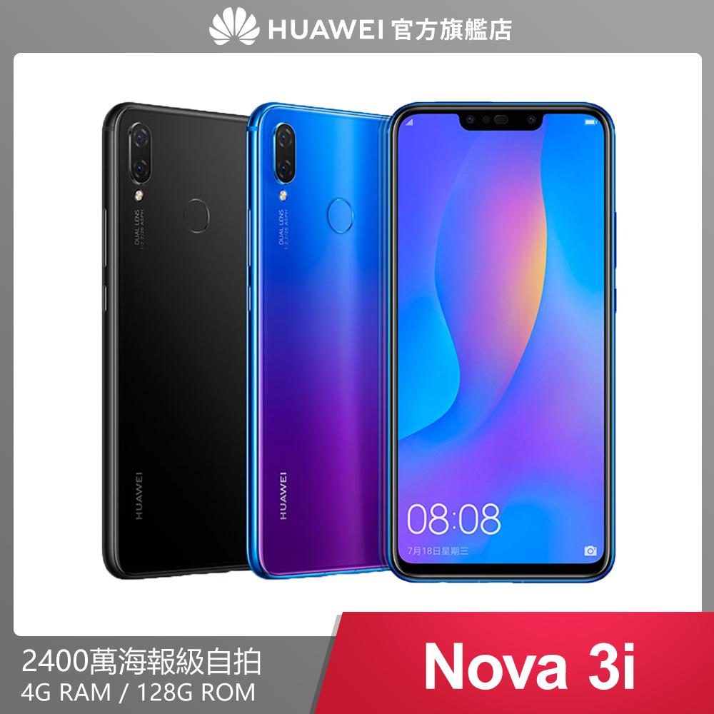 華為 Nova 3i (4G/128G) 6.3吋玻璃流光美顏智慧手機