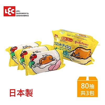 日本LEC 蛋黃哥純水99.9%濕紙巾 80抽x3入/包
