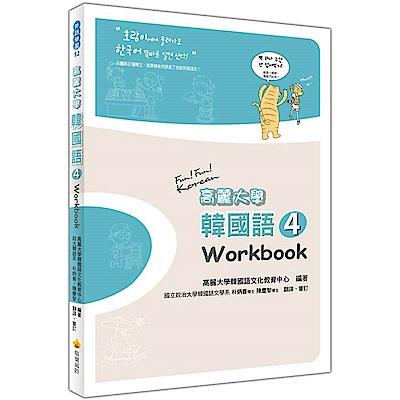 高麗大學韓國語(4)Workbook