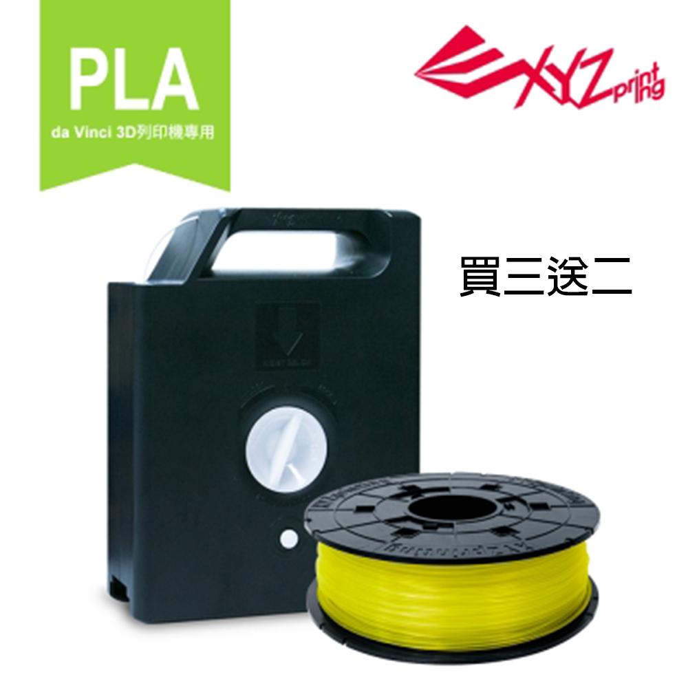 XYZ Printing PLA耗材-黃色3捲 再送PLA耗材-透明橘2捲