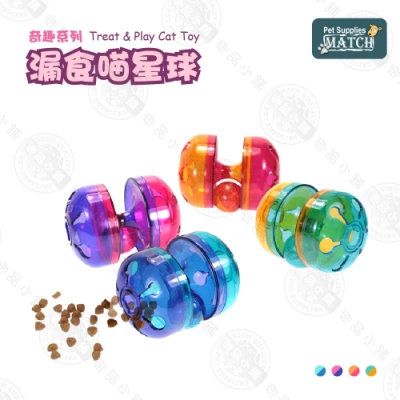 [2入組] MATCH 漏食喵星球 顏色隨機出貨 貓玩具 漏食球 堅固耐用 可放飼料 寵物玩具