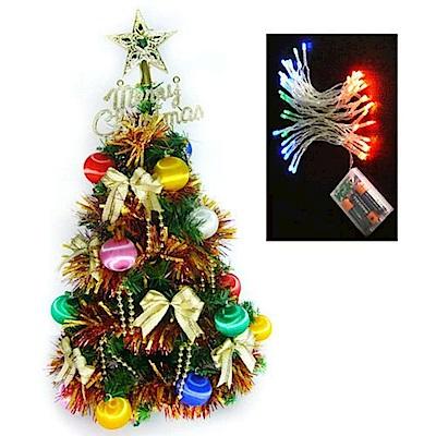 摩達客 可愛2尺(60cm)裝飾聖誕樹(彩色絲球系)+LED50燈電池燈彩光)