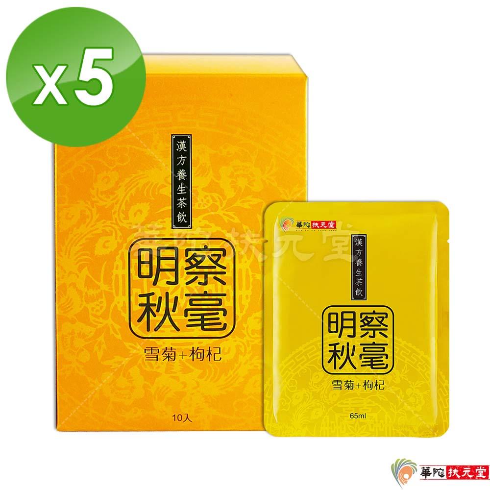 華陀扶元堂 雪菊枸杞飲5盒(10包/盒)