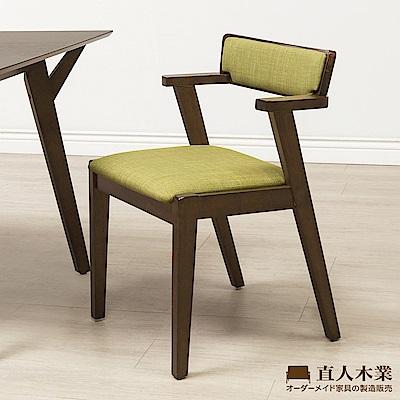 日本直人木業-簡約日式MIKI亞麻座墊全實木椅(亞麻綠)