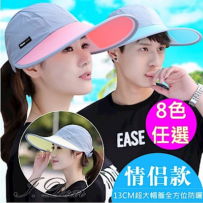 I.Dear-情侶機能抗UV速乾彩虹螢光防曬遮陽帽(8色)