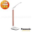 Panasonic國際牌 LED 觸控式三軸旋轉檯燈 HH-LT0609P09-玫瑰金