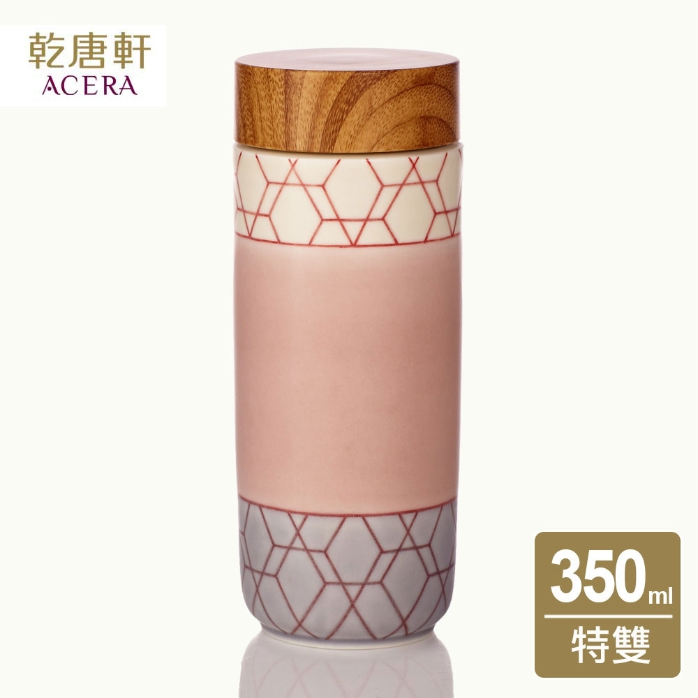乾唐軒活瓷 永恆若水隨身杯350ml (2款任選)