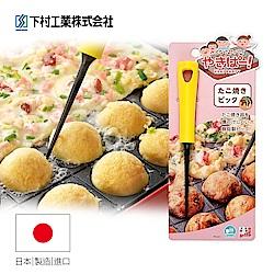 [日本下村工業Shimomura]耐熱章魚燒叉具 YP-201