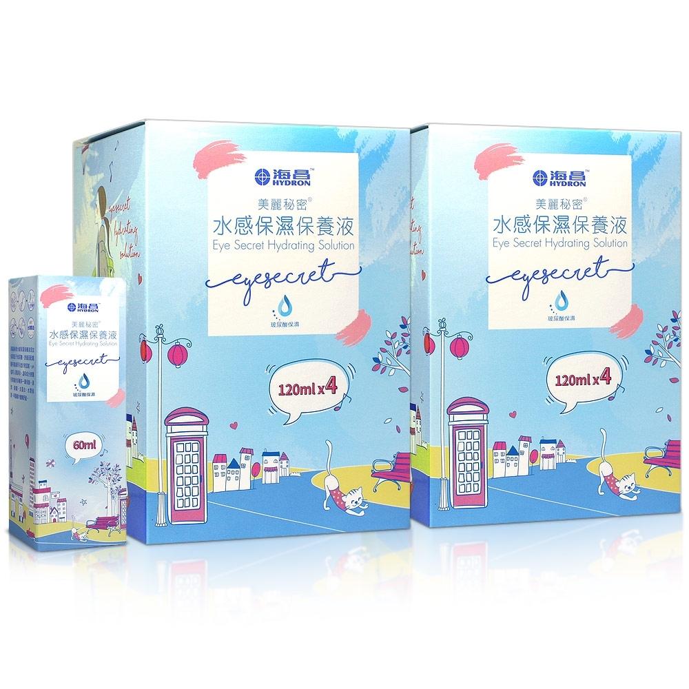 海昌 美麗秘密水感保濕保養液(120ml*4)*2+60ml-共1020ml