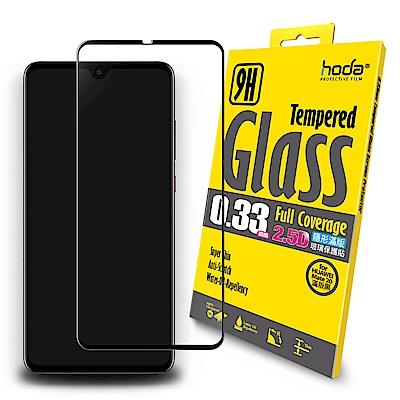 【hoda】華為 Mate 20 2.5D隱形滿版高透光9H鋼化玻璃保護貼