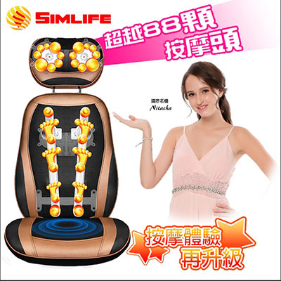 SimLife-88顆頭金光閃閃輕鬆按摩椅墊