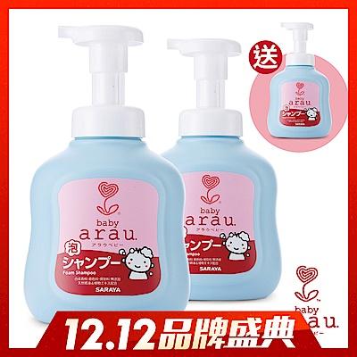 (買二送一)日本SARAYA-arau.baby無添加洗髮泡泡450ml(原廠正貨)