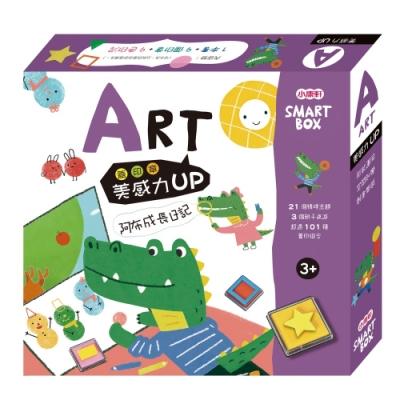 [小康軒] SMART BOX 益智遊戲盒-美感力Art