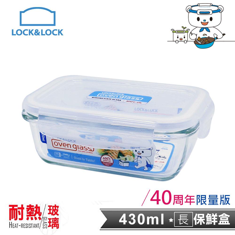 樂扣樂扣 40周年限量版玻璃保鮮盒/長/430ML(快)