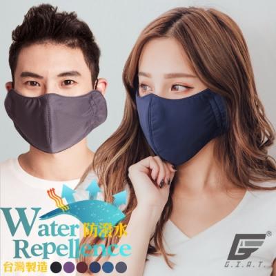 GIAT全能守護防潑水UPF50+短版小臉口罩