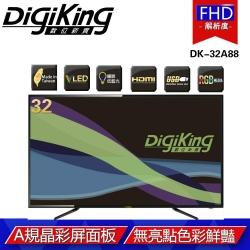 DigiKing 數位新貴32吋淨藍光FHD液晶+數位視訊盒 DK-32A88