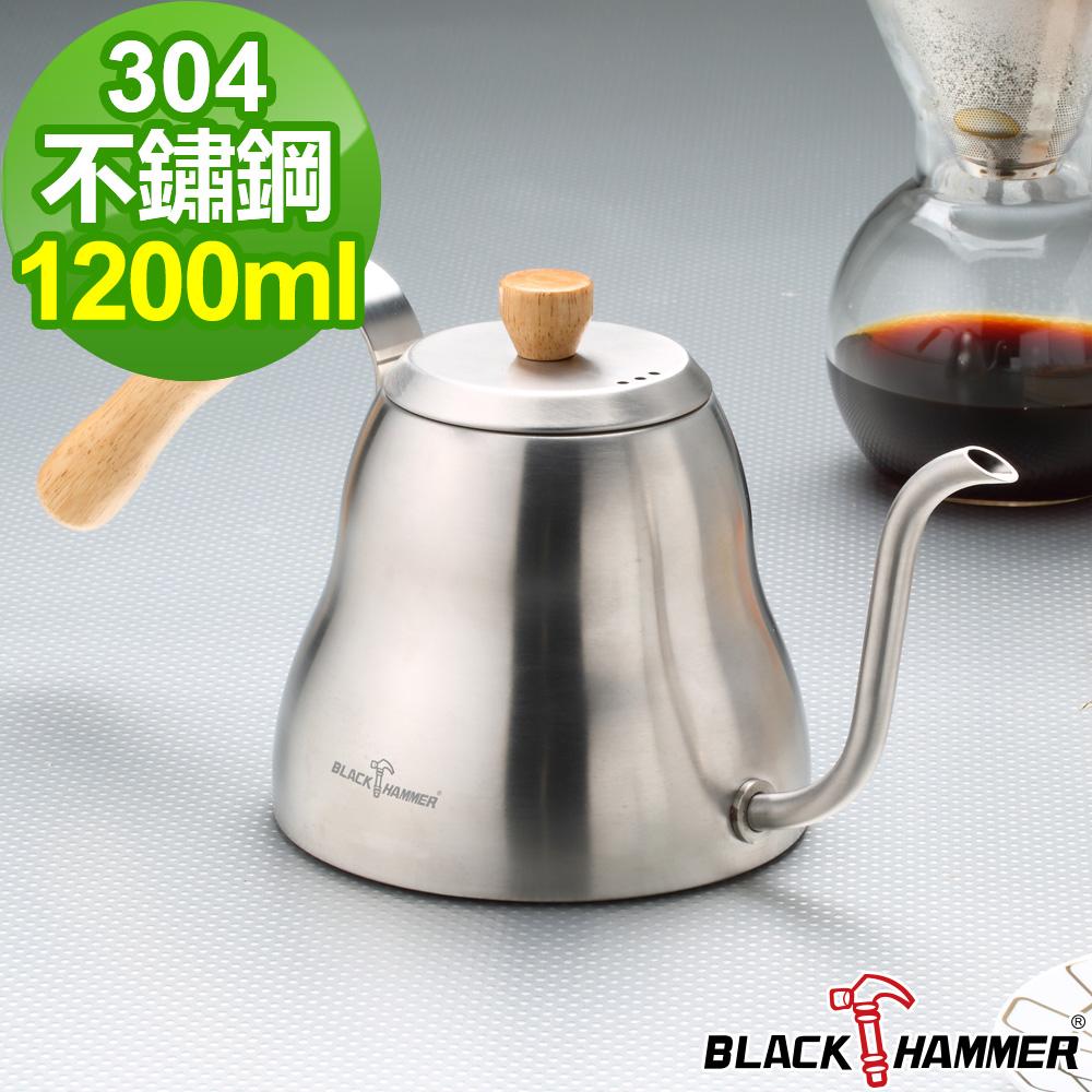 義大利BLACK HAMMER 醇品不鏽鋼細口手沖壺-1200ml