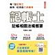 2021記帳相關法規概要(記帳士考試適用)(十五版)(T019A21-1) product thumbnail 1