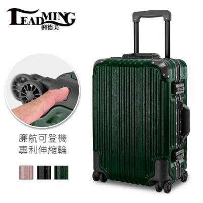 【Leadming】享樂時代 20吋 防刮拉絲紋 鋁框 行李箱