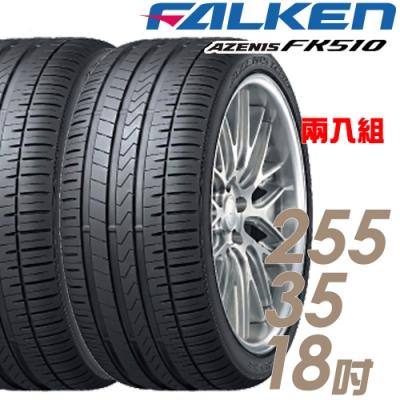 【飛隼】AZENIS FK510 濕地操控輪胎_二入組_255/35/18(FK510)