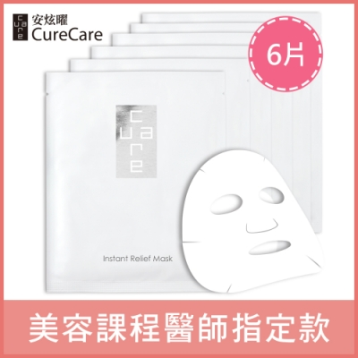 CureCare安炫曜 瞬效舒緩生物纖維面膜6片組★原價1794