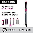 Dyson 戴森 Airwrap Volume 造型器 捲髮器 豐盈組  限量福利品
