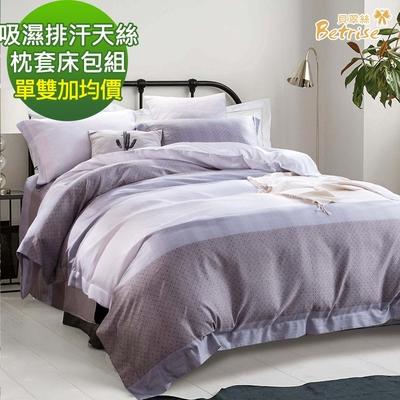 (限時下殺)Betrise 3M吸濕排汗/抗菌天絲枕套床包組-單/雙/大均一價